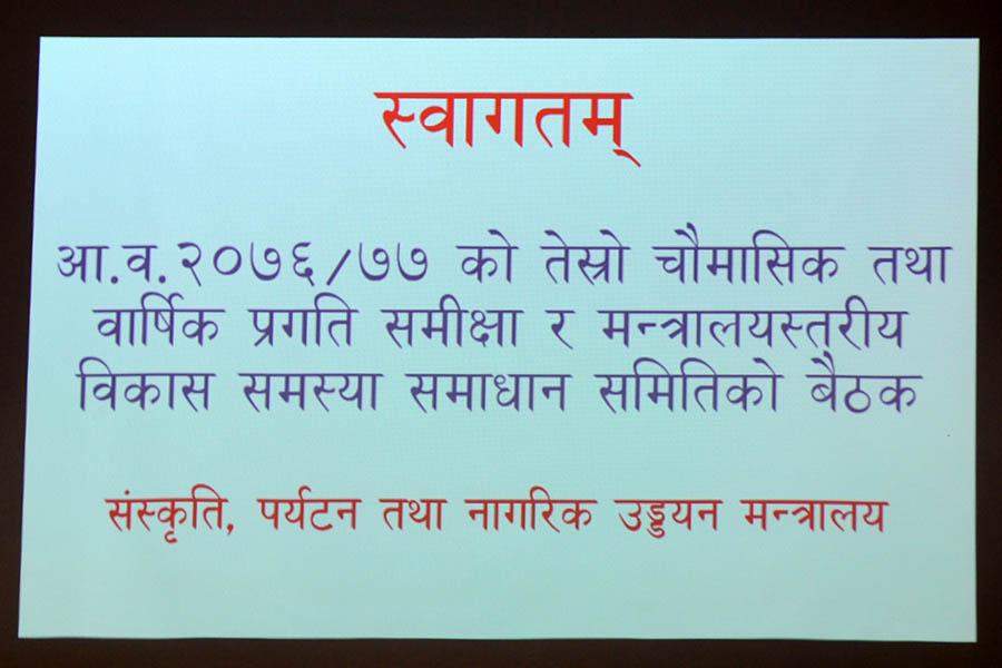 माननीय मन्त्रीज्यूको समुपस्थितिमा भएको आ.व. २०७६-७७ को बार्षिक प्रगति समीक्षा तथा मन्त्रालयस्तरीय समस्या समाधान समिति(MDAC) को बैठकका -तस्वीरहरु (२०७७-०४-१६)