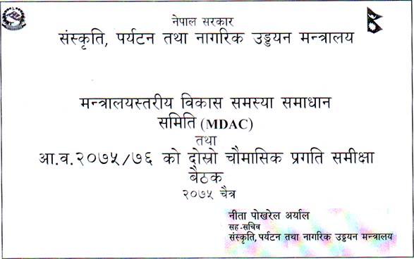मन्त्रालयस्तरीय विकास समस्या समाधान समिति(MDAC) तथा आ.व. ०७५-७६ को दोस्रो चौमासिक प्रगति समिक्षा बैठक सम्पन्न(२०७५-१२-२८) -तस्वीर